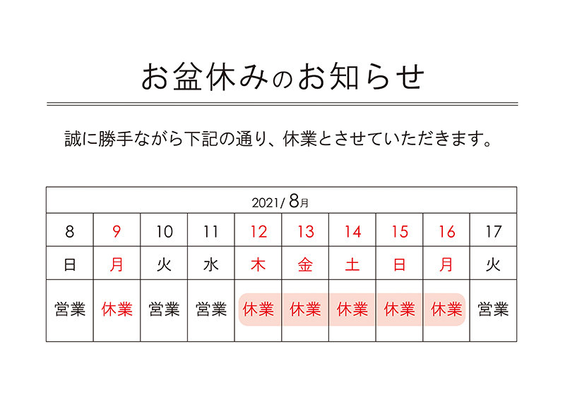 http://base-house.jp/news/images/2021%20bon.jpg